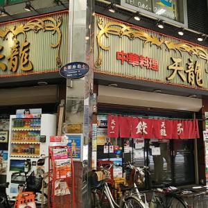 「天龍 銀座街店」ラーメン大盛 ~神奈川県川崎市川崎区の中華料理店