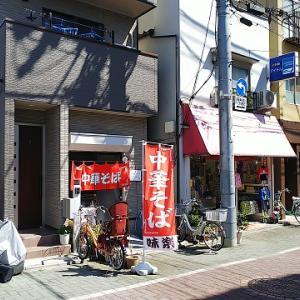 「味楽」ラーメンと半チャーハン ~東京都板橋区中板橋の中華料理店