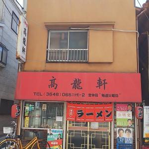 「高龍軒」タンメンと餃子3個・ラーメンと小チャーハン ~東京都江東区東砂の中華料理店