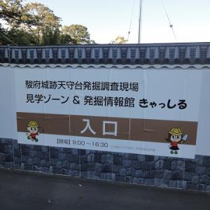 駿府城跡・駿府城公園(その2)~静岡市の城跡・史跡・公園
