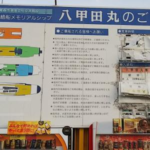 青函連絡船メモリアルシップ八甲田丸(その1)~青森市の鉄道連絡船博物館・港湾文化交流施設