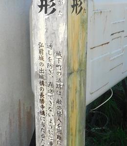 栄螺堂と、茂森町桝形と、赤門と、黒門と ~青森県弘前市の寺院・史跡・歴史的建造物