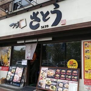「つけ麺さとう 豊洲店」醤油つけ麺大盛 ~東京都江東区豊洲のラーメン店
