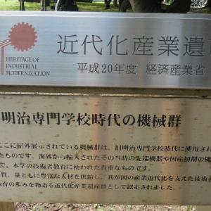 九州工業大学(その2)~福岡県北九州市戸畑区の大学・近代化産業遺産