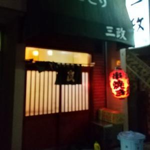 「三政」うまい串焼きで、一杯 ~東京都千代田区神田多町の居酒屋・串焼き店