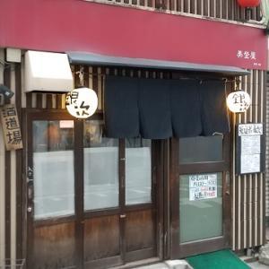 「酒道場 銀次」ちょい飲みで、一杯 ~福岡市中央区警固の居酒屋