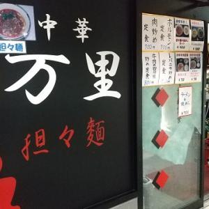「中華 万里 長浜市場会館店」ラーメンとやきめしのセット ~福岡市中央区長浜の中華料理店