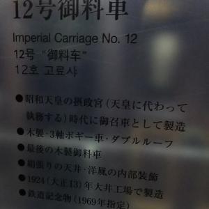 鉄道博物館(その6)~埼玉県さいたま市大宮区の鉄道博物館