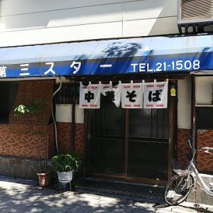 「第三スター」中華そば ~山口県周南市徳山のラーメン店