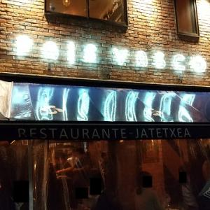「パイス バスコ(PAIS VASCO)」スペインバスク地方料理 ~東京都中央区のスペイン料理店