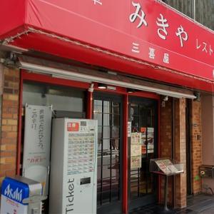 「三喜屋(みきや)」ラーメン半チャーハンセット ~東京都中央区京橋の中華料理店