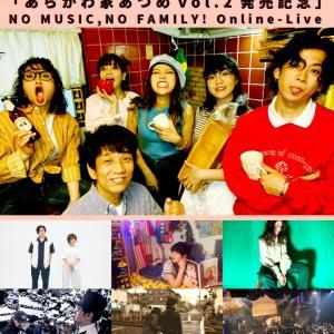 【告知】あらかわ家ライブオンライブNO MUSIC,NO FAMILY!'20.8.1 14時~