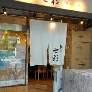 「麺や 七彩」喜多方ラーメン(醤油)~東京都中央区八丁堀のラーメン店