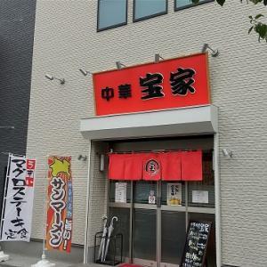「宝家」ラーメン・ニラ玉ひき肉あんかけ ~神奈川県横浜市鶴見区の中華料理店