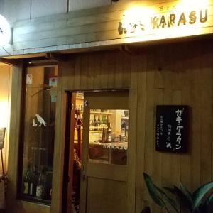 「酒とビストロKARASU(カラス)」オシャレな日本酒バーで、一杯 ~東京都江東区富岡の居酒屋