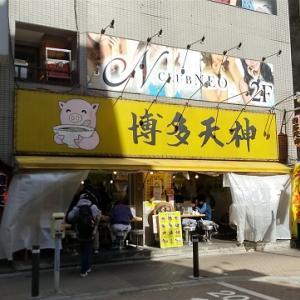 「博多天神 渋谷南口店」とんこつラーメン ~東京都渋谷区道玄坂のラーメン店