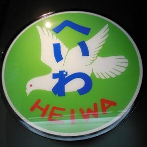 鉄道博物館(その13)~埼玉県さいたま市大宮区の鉄道博物館