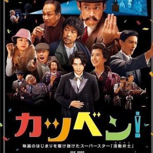 日本独自の映画文化=カツベン