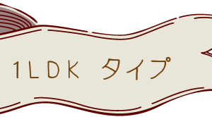 1LDK エンジョイ・マイ・コンパクトハウス