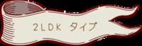 2LDK エンジョイ・マイ・コンパクトハウス