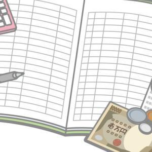 簡単に家計簿をつける