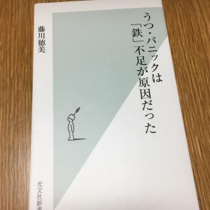 最近読んだ本と2回目の漢方内科