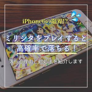 【対処法あり】iPhone6でミリシタをプレイすると、高確率で落ちる!!