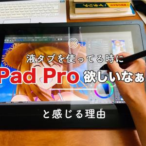 液タブを使っている時に「iPad Pro欲しいなぁ・・・」と感じる理由(一人暮らしをすれば、iPad Proはいらない??)