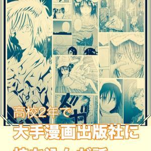 高校2年で東京の某大手出版社に漫画を持ち込んだ話【めった打ちにされ、そこから学んだこと】