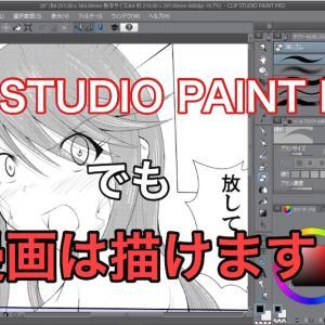 CLIP STUDIO PAINT PROでも漫画は描けます(画像付きで簡単に説明します)