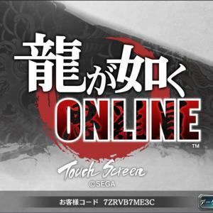 【龍オン】龍が如くオンライン無課金プレイヤーの攻略情報まとめ