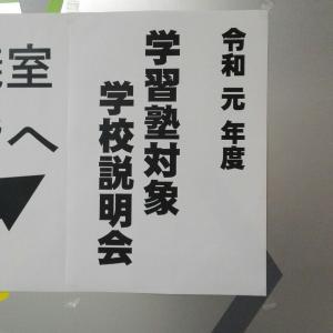兵庫県播磨女子高へ行ってきました