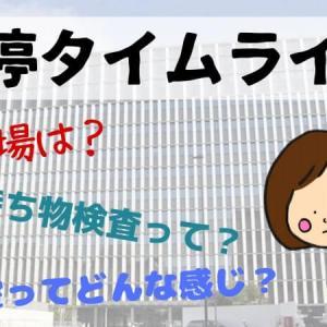 <福岡家庭裁判所>調停の流れをタイムライン風にまとめてみた