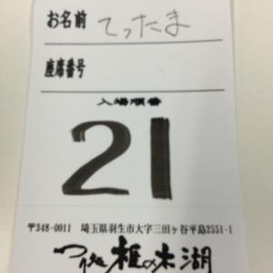 椎の木湖 ファイルナンバー073(フライデーオープン)