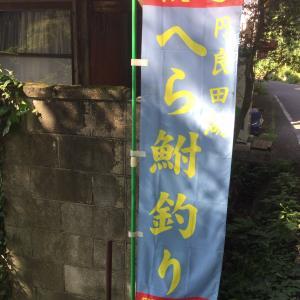 円良田湖 ファイルナンバー013