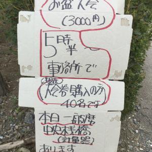 武蔵の池 ファイルナンバー051(お盆大会)