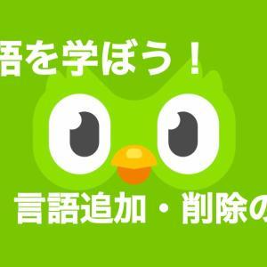 Duolingoで日本語から中国語が学べるようになったよー!言語追加と削除の手順を紹介します!