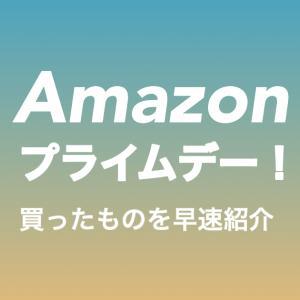 残り4時間!まだ間に合う!Amazonプライムデーで買ったものを紹介します。