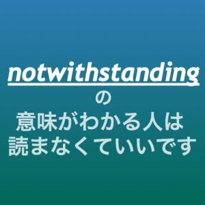 【notwithstanding】お前は何だ?!耳慣れない英単語特集