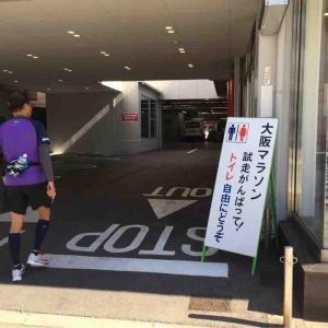 大阪マラソンへの意気込み