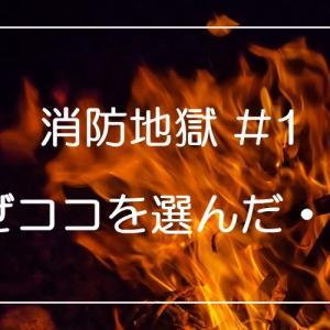 【消防地獄#1】大学時代音楽部で体力無いのに採用試験に受かってしまい地獄