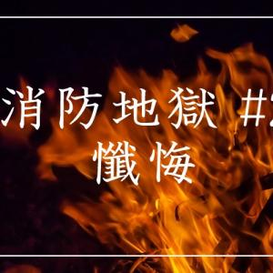 【消防地獄#2】共に公務員試験を受けた友人への懺悔の念で修羅の道を選ぶ