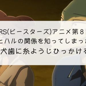 BEASTARS(ビースターズ)アニメ第8話の感想・あらすじ「レゴシとハルの関係を知るジュノ」