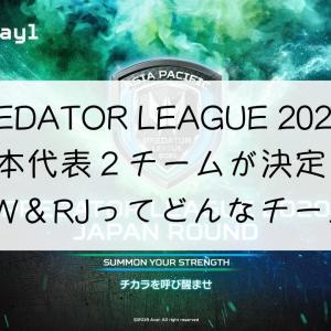 PREDATOR LEAGUE 2020 日本代表2チームが決定!DGW&RJってどんなチーム?