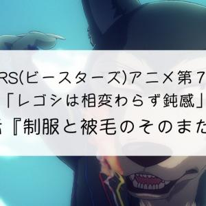 BEASTARS(ビースターズ)アニメ第7話の感想・あらすじ「レゴシに恋をするジュノ」