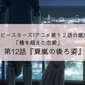 BEASTARS(ビースターズ)アニメ第12話(最終回)の感想・あらすじ「種を超えた恋愛」