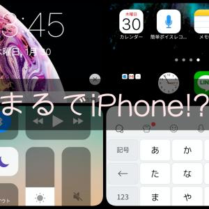 Androidのホーム画面をiPhone(iOS)風にする方法