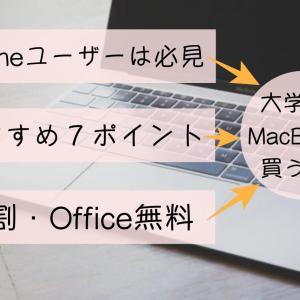 大学生にMacBookをおすすめする理由とデメリットを解説【Macに決まり!】