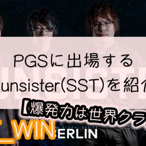 【爆発力は世界クラス!?】PGSに出場するSunsister(サンシスター)を紹介
