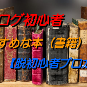ブログ初心者におすすめな本(書籍)4選を紹介!【脱初心者ブロガー】